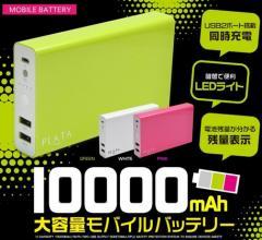 プラタ モバイルバッテリー MG-003 大容量10000mAh 2台充電 即納!!
