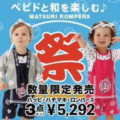 NEW ハッピロンパース3点セット(法被ロンパースハチマキ) ベビーサイズ 日本 和風 はっぴ 祭 ベビードール BABYDOLL 子供服 -0043B