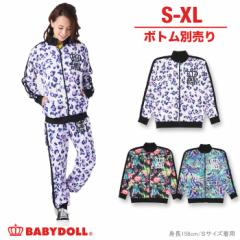 SALE50%OFF アウトレット 親子ペア デザインジップジャケット (ボトム別売) 大人 レディース メンズ ベビードール-9718A(XLあり)