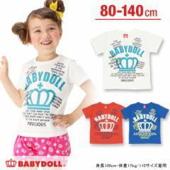 限定SALE50%OFF 親子ペア メッセージTシャツ-ベビーサイズ キッズ ベビードール 子供服-9520K