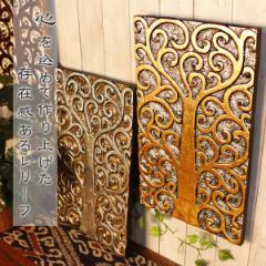 ◆11月7日新着◆( エスニック アジアン 雑貨 パネル 模様替え 木 絵画 ウッド 壁掛け )ツリー壁掛けレリーフ