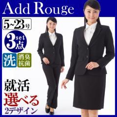 ウォッシャブル3点セットリクルートスーツ[5〜23号](j5002-recruit)スカート パンツ リクルート 就活 入園