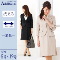 スーツ レディース 洗える 綿サテン ストレッチ オフィス 就活 就職活動 テーラード スカート 大きいサイズ セット j5003