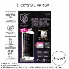 iPhone 8/ iPhone 7 液晶ガラスフィルム GI01-FFP-WH【5695】 強化ガラス 覗き見防止 フルフラット 0.2mm ホワイト アピロス