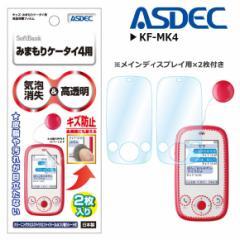 みまもりケータイ4  液晶フィルム KF-MK4【7031】 高光沢 指紋防止 キズ防止 防汚 気泡消失 画面保護 ASDEC アスデック