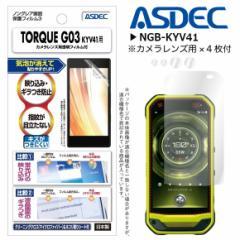TORQUE G03 KYV41 液晶フィルム NGB-KYV41【6177】 ノングレアフィルム3 反射防止 ギラつき防止 ASDEC アスデック