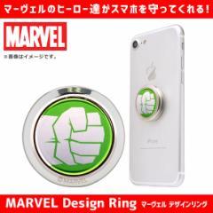 iPhone スマートフォン スマホリング S2BMDR000-HK【4370】MARVEL Design Ring スマートリング ハルク ROOX