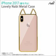 iPhone XS iPhone X 猫耳 ソフトケース 【2027】 Lovely Nabi Metal Case クリア メタリックフレーム ネコモチーフ バンパー ゴールド UI