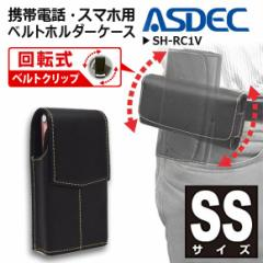 携帯電話 スマートフォン SH-RC1V【3239】 スマートホルダー SSサイズ ベルトクリップ ブラック ASDEC アスデック