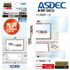 3DS Newニンテンドー 液晶フィルム MF-DG12【0496】 光沢フィルム 上下画面用各1枚入り カバー 画面保護 ASDEC アスデック