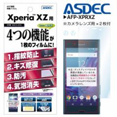 Xperia XZ /Xperia XZs 液晶フィルム AFP-XPRXZ【1392】 AFPフィルム   画面保護 ASDEC アスデック