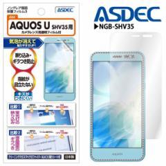 AQUOS U SHV35 液晶フィルム NGB-SHV35【5323】 ノングレアフィルム3 画面保護 ASDEC アスデック