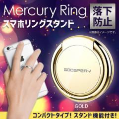 iPhone スマートフォン スマホリング MRR-GLD【2350】MERCURY RING スマートリング スタンド ゴールド F.K.Solutions