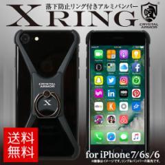iPhone 8/ iPhone 7/ iPhone 6s/ iPhone 6 アルミバンパー PI01-XR-AB 【7361】 スマホリング一体型 X Ring オールブラック アピロス