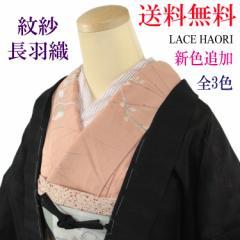 【送料無料】 長羽織 レース -1- 羽織 洗える 夏 紋紗 女 女性 ポリエステル プレタ コート 3色 日本製