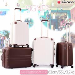 SUNCO/サンコー鞄 シグナー(SIGNER)ジッパーキャリー 63cm 55L 4輪 TSAロック