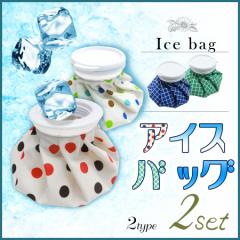 【送料無料】『氷嚢 2個セット』アイスバッグ アイシングバッグ ICE BAG 水枕 氷枕 氷のう 応急措置 熱中症対策 冷却 スポーツ