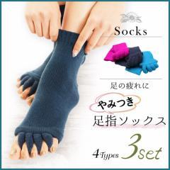【送料無料&3足組】足指開いてリラックス♪むくみケア対策に『やみつき足指ソックス』 外反母趾 フットケア