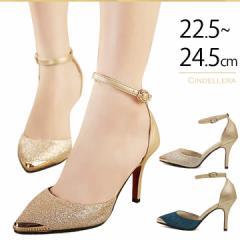パンプス ハイヒール ポインテッドトゥ ベルト ストラップ ラメ グリッター ピンヒール パーティー 靴 結婚式 キャバ hs3321