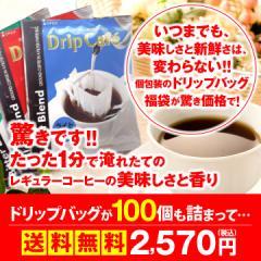 【澤井珈琲】ポイント10%送料無!香る焼き立てドリップコーヒー4種100杯(ドリップバッグ)