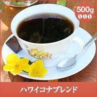 【澤井珈琲】ハワイコナブレンド 500g入袋 (コーヒー/コーヒー豆/珈琲豆)