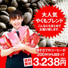 【澤井珈琲】送料無料 一番人気のやくもブレンド200杯分入り超大入コーヒー福袋 (コーヒー/コーヒー豆/珈琲豆)
