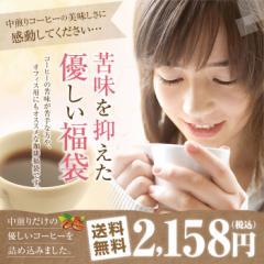 【澤井珈琲】 送料無料 苦味を抑えた優しいコーヒーの福袋出来ました。