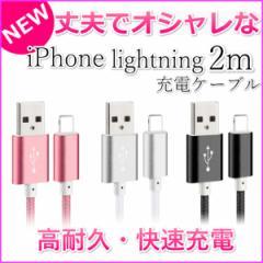 iPhone6s充電ケーブル 新型 iPhone7充電器  iphone充電ケーブル高耐久タイプ 高級メタリック アイフォンコード 充電快速 2m