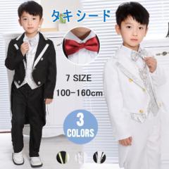 燕尾服 キッズフォーマル 男の子 リングボーイ スーツ 子供服 100cm-160cm 黒 白 6点 上下セットアップ 結婚式