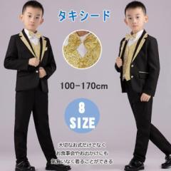 燕尾服 キッズフォーマル 男の子 リングボーイ スーツ 子供服 110cm-170cm 黒 ブラック 5点 上下セットアップ