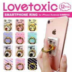 【Lovetoxic/ラブトキシック】 「スマホリング」 ブランド バンカーリング