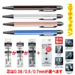 三菱鉛筆 ジェットストリーム SXNT82-350-07 スタイラス スマホタッチペン 単色ボールペン (シルバー) 替え芯3本 替えペン先 送料無料