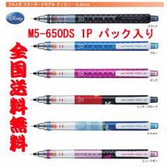 クルトガディズニー シャープペン三菱鉛筆 3色になりました