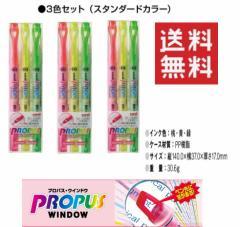 三菱鉛筆  即乾 プロバスウィンドウ 蛍光ペン PUS 102T 3色組×3セット 送料無料
