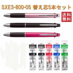 三菱鉛筆  ジェットストリーム SXE3-800-05 0.5mm+替え芯5本 送料無料 新着