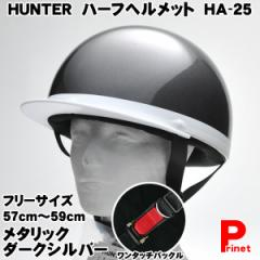 【半ヘル】【半キャップ】HUNTER ハーフヘルメッ...