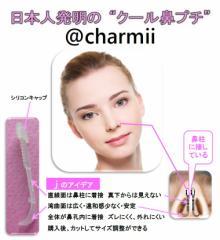 """瞬時に鼻を高く 「世界オンリーワン 日本人発明のクール鼻プチ」 """"アットチャーミー"""" 2個セット"""