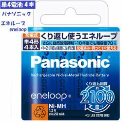 パナソニック エネループ ニッケル水素充電池 単4形 4本パック スタンダードモデル BK-4MCC/4