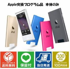 iPod nano 第7世代 本体 シルバー ゴールド スペースグレー パープル ブルー イエロー ピンク 16GB 新品 交換プログラム品