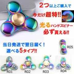 ハンドスピナー オーロラ 合金仕様 選べる5種 チタン製 指スピナー レインボー handspinner