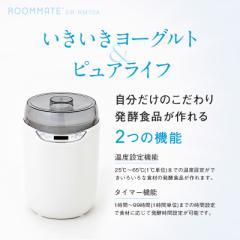 ROOMMATE いきいきヨーグルトメーカー&ピュアライフ EB-RM10A