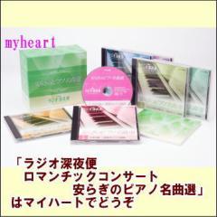 【宅配便通常送料・代引手数料0円】NHK CD ラジオ深夜便ロマンチックコンサート 安らぎのピアノ名曲選 CD-BOX(CD6枚組)