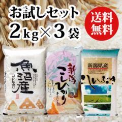 【白米 食べ比べ】 魚沼産コシヒカリ 2kg 新潟県...