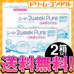 .◇2ウィークピュア うるおいプラス 6枚入 2箱セット 2週間交換 コンタクトレンズ シード