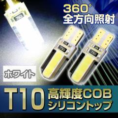 【T10】360度 全方向照射 高輝度COB面発光 シリコントップ LEDバルブ≪ホワイト≫2個組 (ポジション・ルームランプ・ナンバー灯など)