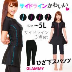 グラミー[オリジナルフィットネス] レディース カラーライン入り 膝下スパッツ スカート付きフィットネス水着3点セット 大きいサイズあり