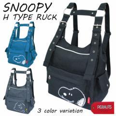 スヌーピー フェイスシリーズ H型 リュックサック レディース メンズ ユニセックス アウトドア 旅行 (spr-396b)