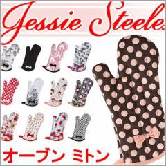 ジェシースティール Jessie Steele オーブンミトン 鍋つかみ 手袋 かわいい