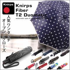 クニルプス 折りたたみ傘 Knirps 傘 自動開閉 人気 T2 デザイン メンズ レディース 通勤 通学[送料無料]