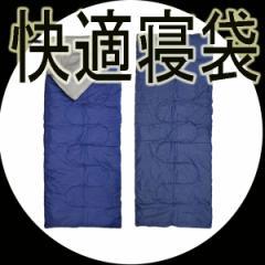 【送込】 送料無料2000円ポッキリ!万能1人用シュラフ(寝袋)■快適寝袋 MCO-22